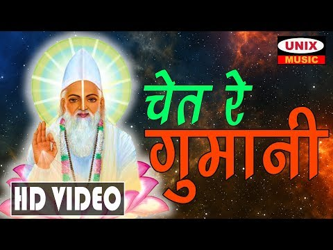 चेत रे गुमानी     Chet re Gumani      Lattest Kabeer Bhajan 2018     Gurucharan Das