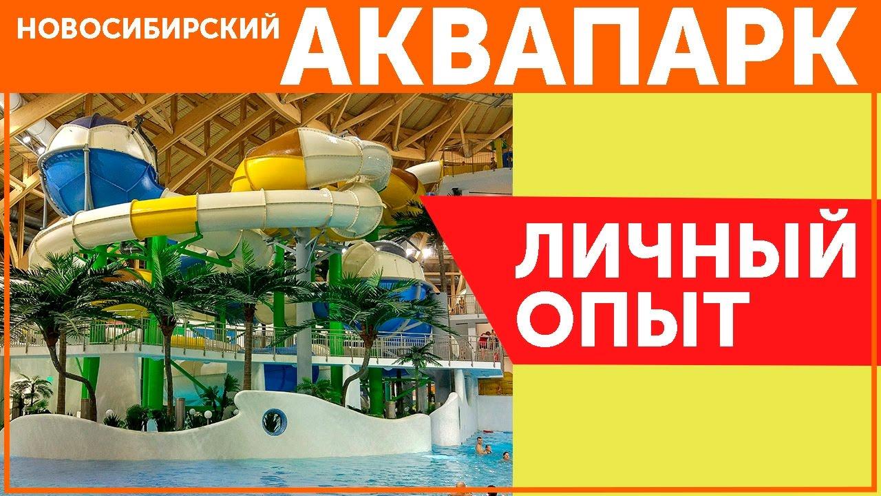 Идём в Новосибирский Аквапарк (Аквамир). Личный опыт ...
