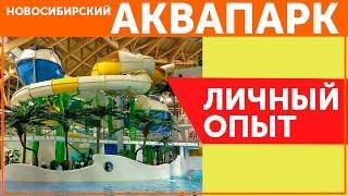 видео Аквапарки в Крыму: большие, лучшие, сайты, фото, цены