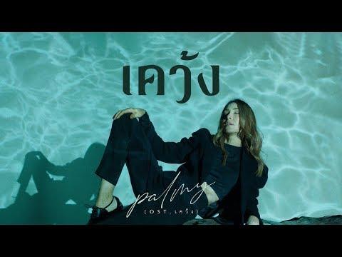 เคว้ง - PALMY「Official MV」 - วันที่ 15 Nov 2019