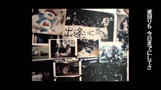 藍 - Y字道(わかれみち)