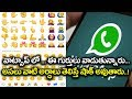 WhatsApp Emojis And Their Hidden Meanings Know Here ! | Oneindia Telugu