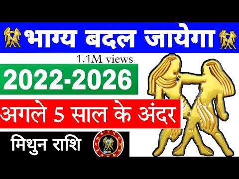 Mithun Rashifal 2021 To 2026 | Mithun Rashi 2021 To 2026| Gemini Zodiac 2021 To 2026 | Part -1