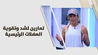 تمارين لشد وتقوية العضلات الرئيسية - روان عبد الهادي