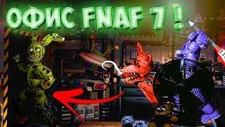 FNAF 7 СУПЕР ОФИС из ВСЕХ ИГР ФНАФ !!! СЮЖЕТ FNAF 7 и НОВЫЕ ТАЙНЫ и СЕКРЕТЫ ФНАФ !!!