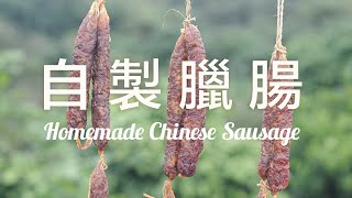 【Eng Sub】自製無添加臘腸   天然風乾  乾燥機 Homemade Chinese Sausage Recipe