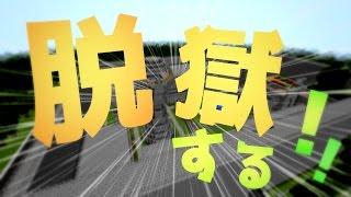 【マイクラ】刑務所から逃げ出す物語~第四章~【1日目】