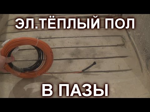 МОНТАЖ ЭЛ.ТЁПЛОГО ПОЛА В ПАЗЫ