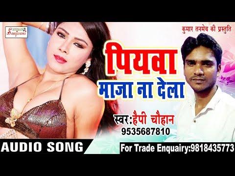 #-पियवा-माजा-ना-देला-|-2018-का-सबसे-हिट-गाना-|-happy-chauhan.new-bhojpuri-hit-song