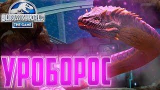 Новый Босс УРОБОРОС - Jurassic World The Game #126