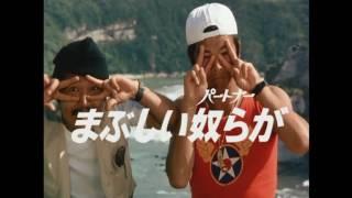 1979年・東宝映画 監督:西村潔 出演:三浦友和 藤竜也 紺野美沙子.