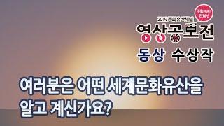 [2019 문화유산채널…