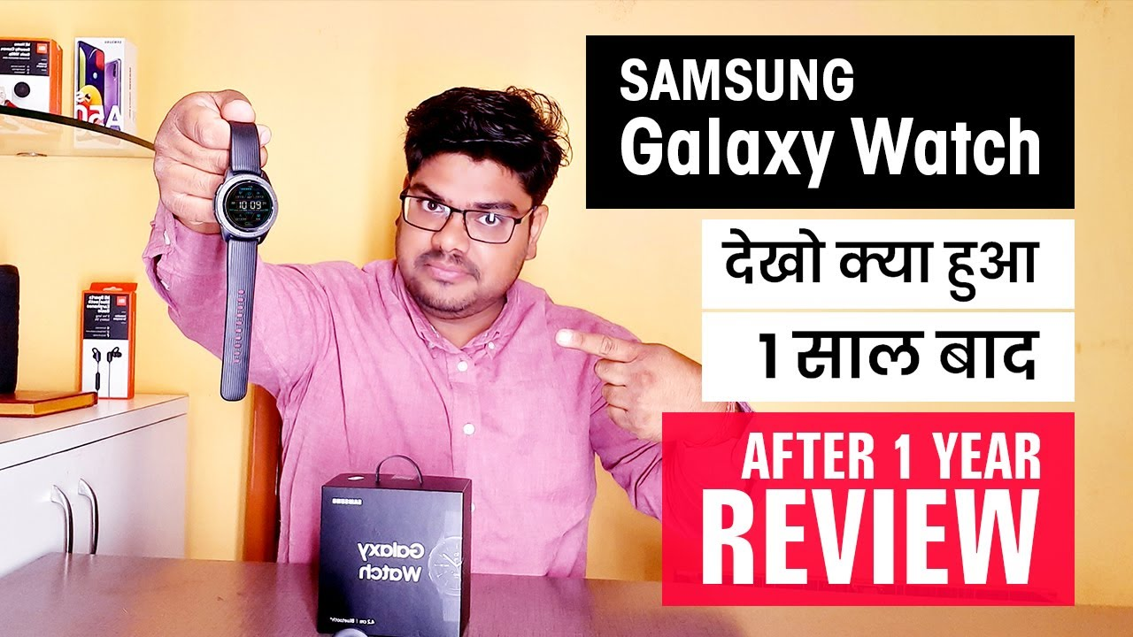 Samsung Galaxy SmartWatch 42mm Review In Hindi | After 1 Year Unboxing and Reviews | HashTag India