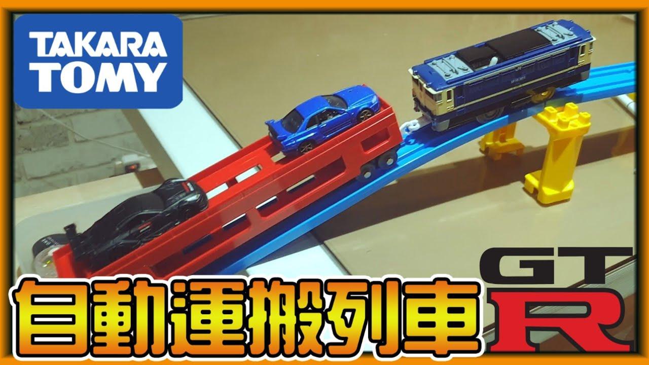 【阿杰】運送GTR,TOMY自動運搬列車 (TAKARA TOMY S-34)