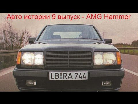 Mercedes 300E Hammer AMG W124 review Авто истории 9 выпуск