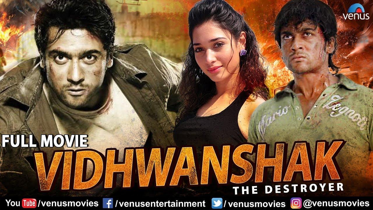 Download Vidhwanshak Full Hindi Dubbed Movie | Surya | Tamanna Bhatia | Hindi Action Movies