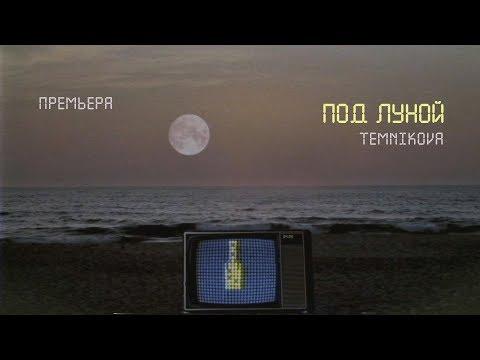 Елена Темникова - Под луной (10 декабря 2018)