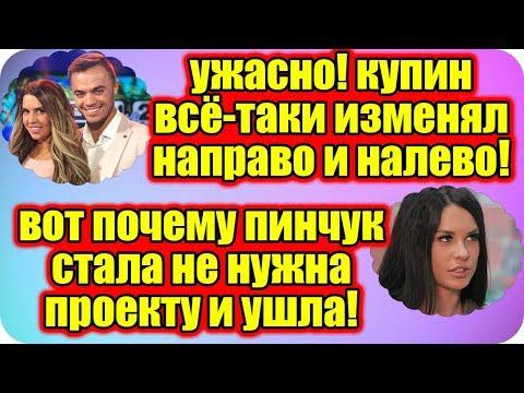 ДОМ 2 НОВОСТИ ♡ Раньше Эфира 4 мая 2019 (4.05.2019).