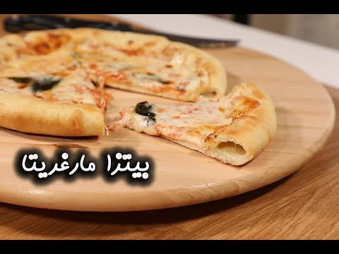 صورة  طريقة عمل البيتزا طريقة عمل بيتزا مارغريتا على طريقة المطاعم | مطبخ سيدتي طريقة عمل البيتزا من يوتيوب