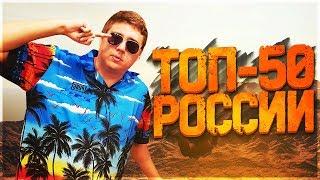 ЗАЛЕТИМ В ТОП-50 РОССИИ!? PUBG PLAYERUNKNOWN