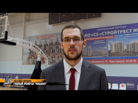 Евгений Сорокин о матче против Чебоксарских Ястребов | 09.02.21