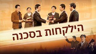 טריילר רשמי | 'הילקחות בסכנה' - 2020 סרט משיחי