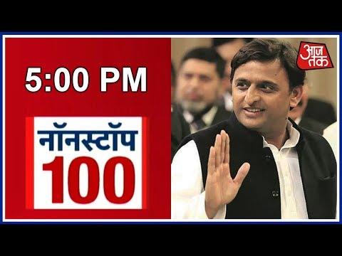 Non Stop 100: SP President Akhilesh Yadav Detained In Unnao