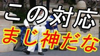 日本!東京ディズニーランドでのスタッフの神対応に国民感動!! [東京 ...