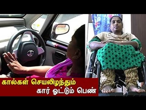 Best Example : Physically Challenged women driving car
