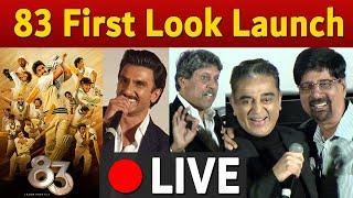🔴 LIVE | 83 Unveiling First Look | Kamal Haasan | Ranveer Singh, Kapil Dev |