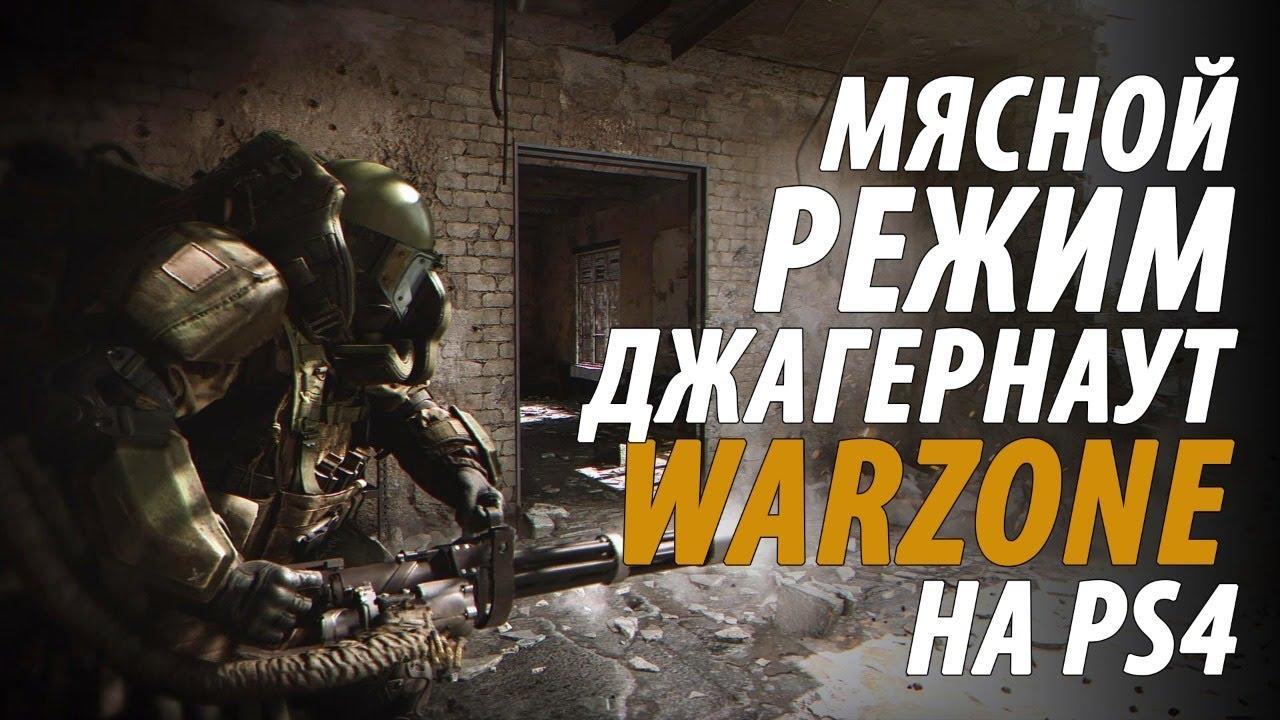 УБИТЬ ДЖАГЕРНАУТА. КТО СО МНОЙ?  СТРИМ Call of Duty®  Warzone PS4 Pro