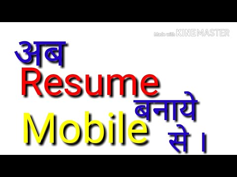 how to make resume by smartphone youtube