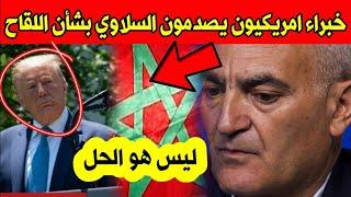 المغربي منصف السلاوي يتلقى صدمة من خبراء امريكيون حول لقاحه المنتظر