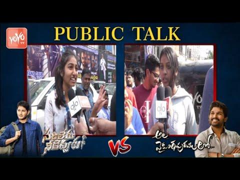 Ala Vaikunta Puram Lo VS Sarileru Neekevvaru Public Talk | Mahesh Babu VS Allu Arjun | YOYO TV