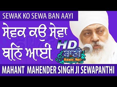 Sewak-Ko-Sewa-Ban-Aayi-Sant-Mahinder-Singh-Ji-Sewapanthi-G-Bangla-Sahib