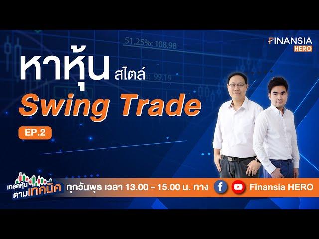หาหุ้นสไตล์ Swing Trade (05/08/63)