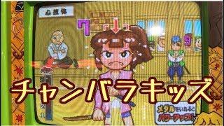 【メダルゲーム】チャンバラキッズ【JAPAN ARCADE】