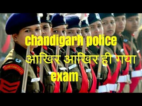 chandigarh police exam आखिर आ ही गया (chanel subscribe jrur kre)