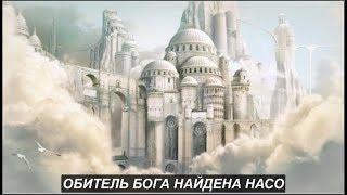 Обитель Бога найдена учеными НАСА. №1013