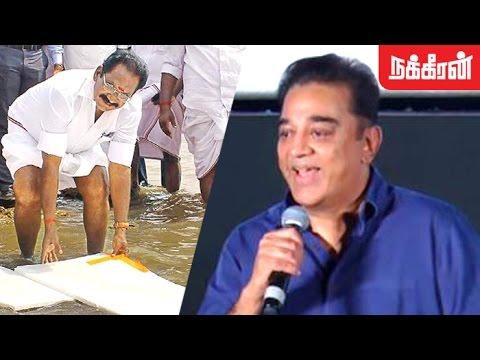 தெர்மாகோல் திட்டத்தை கலாய்த்த கமல் ! Kamal Haasan trolls Minister Sellur K Raju