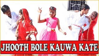 Jhooth Bole Kauwa kaate Dance Performance by Kids/Students in School On Republic day Function