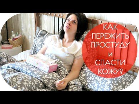 Как и чем лечить простуду при беременности