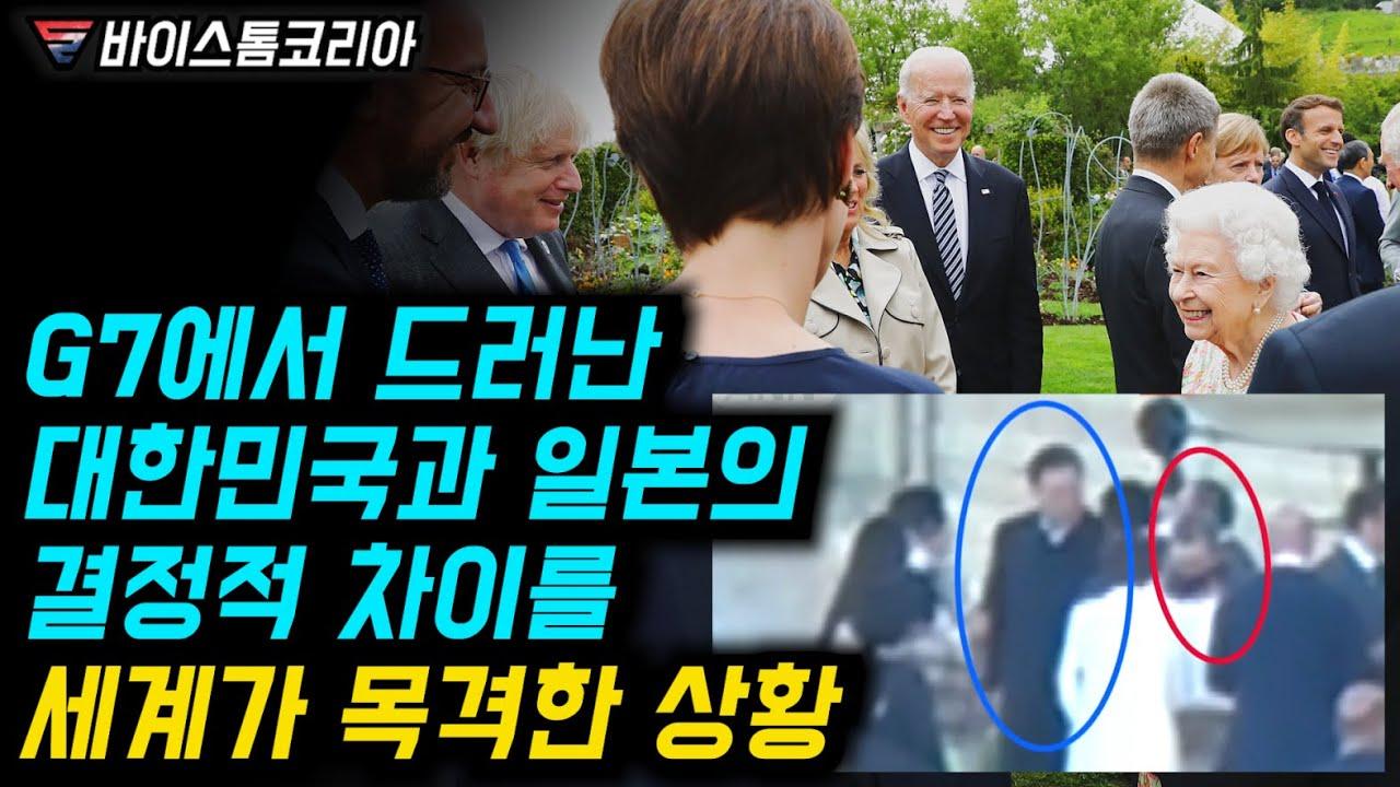 G7에서 드러난 대한민국과 일본의 결정적 차이를 세계가 목격한 상황