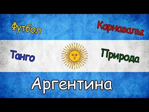 АРГЕНТИНА | ИНТЕРЕСНЫЕ ФАКТЫ О СТРАНЕ!