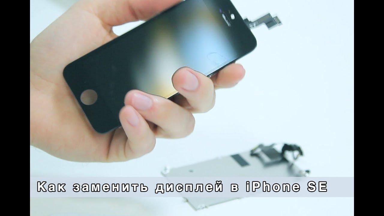 Тел. ☎ 0(800)303-505. Низкие цены на смартфоны apple iphone se. ✅ рассрочка ✅ оплата частями ✅ доставка по всей территории украины | comfy.