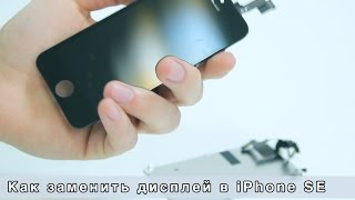 Як замінити дисплей iPhone SE | How to replace LCD iPhone SE | iFix