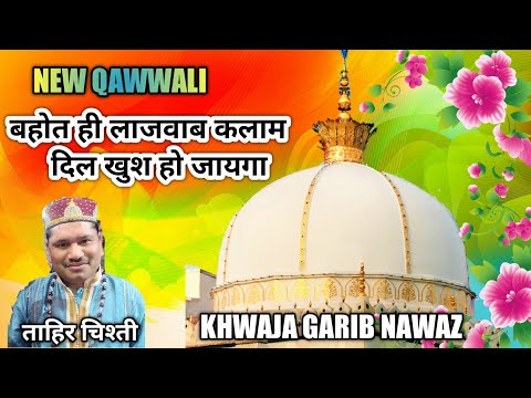 2019-superhit-qawwali---khwaja-ka-faizan-to-faizan-e-ali-hai---khwaja-garib-nawaz---tahir-chisti