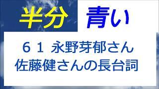 今日は、永野芽郁さんと佐藤健さんだけの長台詞の2ショットシーンでし...