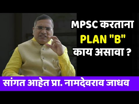 MPSC Plan B | Prof. Namdevrao Jadhav Interview | MPSC Motivational Video | Jivan Aghav