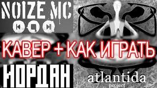 Премьера! Иордан - Noize MC feat. Atlantida Project Как играть Видео урок Разбор песни КАВЕР COVER
